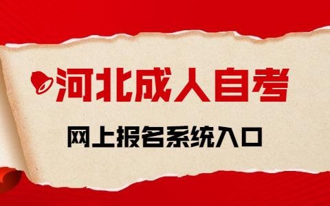 河北成人自考网上报名网址入口