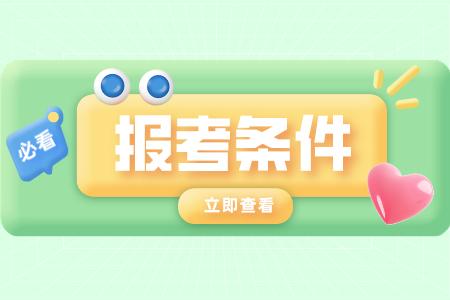 河北自学考试网上报名