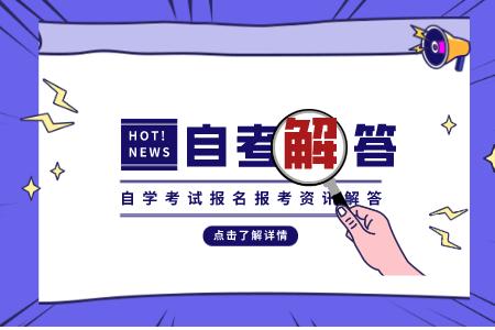 河北省自考证书和全日制证书有什么不同?